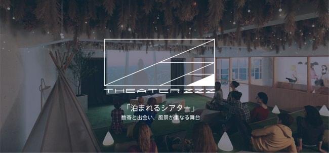 """お茶・映画・旅 非日常的体験から新たなストーリーを作り出す""""泊まれるシアター""""「Theater Zzz」 2019年夏イーストトーキョーエリアにOPEN!"""