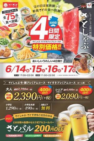 和食さと 『父の日キャンペーン』開催!