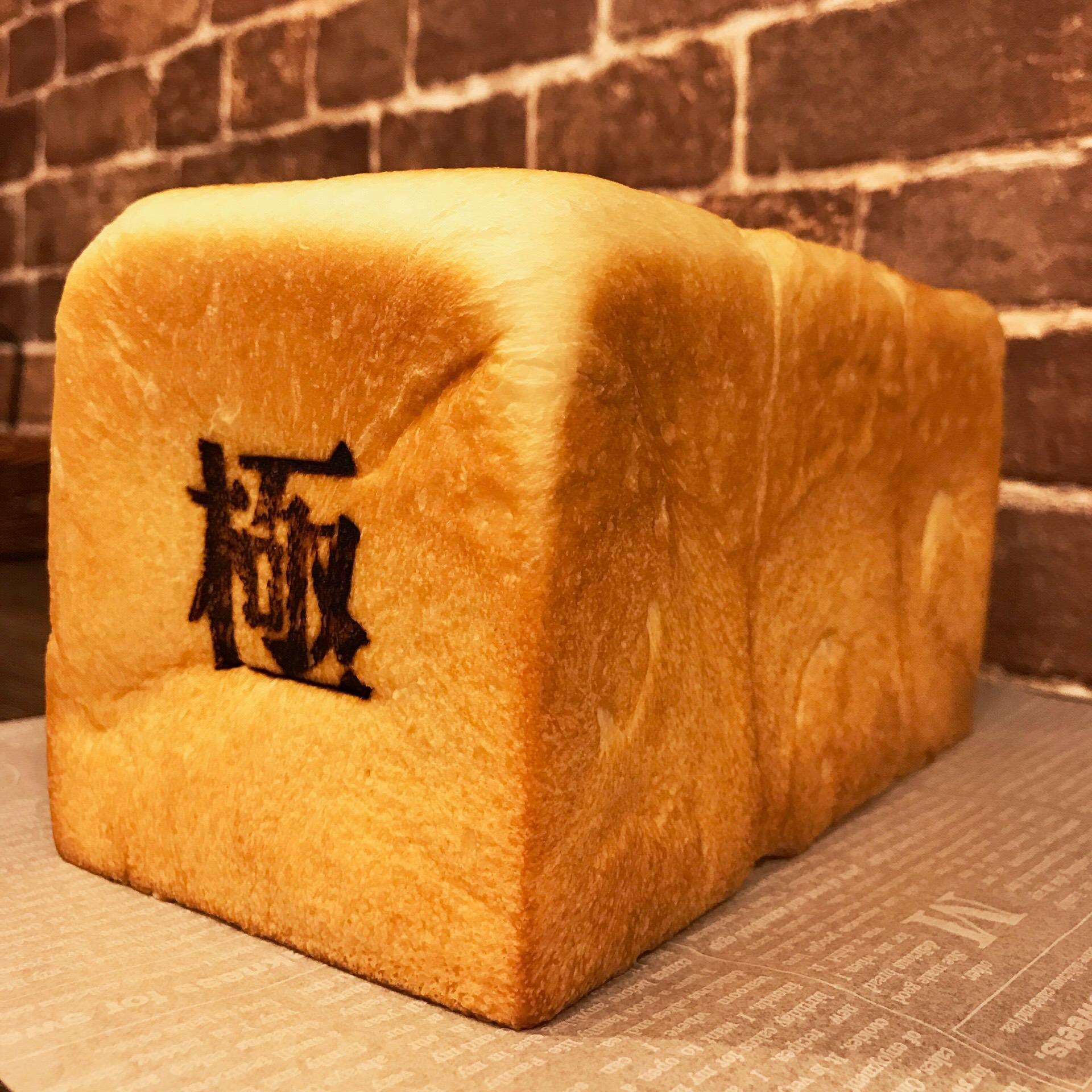 小麦庵 最高級食パン「極」