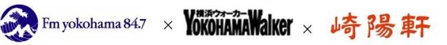 「FMヨコハマ×横浜ウォーカー×崎陽軒コラボ おにぎりシウマイ弁当」 発売