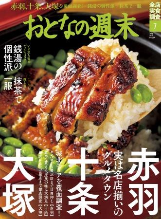 「実はグルメタウン 赤羽・十条・大塚を大特集!」おとなの週末7月号、本日発売♪