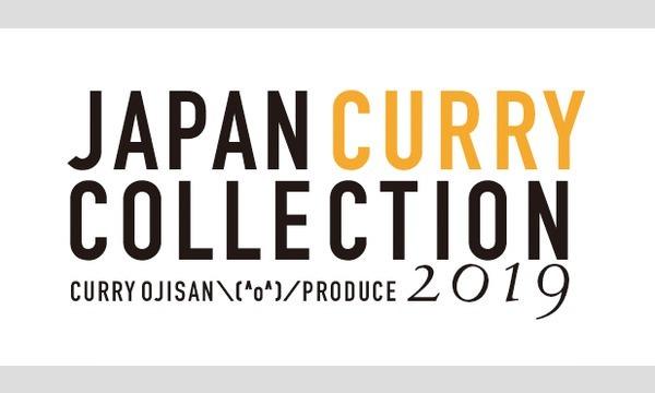 カレーおじさん\(^o^)/プロデュース全国カレーコレクション 2019が7月27日東京にて開催!