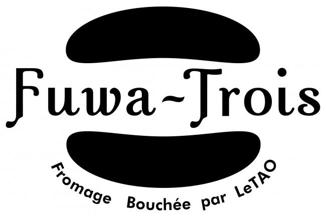 【ルタオ】3種類のチーズを組み合わせた『ブーシェブール』をオンラインショップで販売開始!!