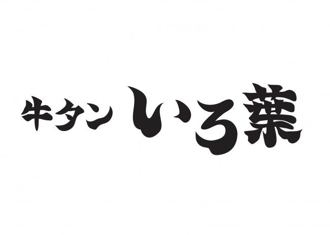 大衆牛タン酒場【自由が丘 牛タンいろ葉】が2周年!!
