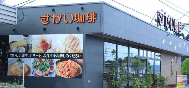 島根県初出店!関東・関西・中部で話題のパンケーキが美味しいお店『さかい珈琲 大田店』 7月11日(木)グランドオープン!