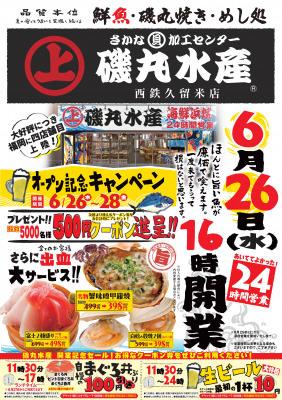 好評につき福岡4店舗目の出店! 【磯丸水産 西鉄久留米店】 オープン!