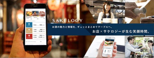 <資金調達のお知らせ> 株式会社SAKELOGYは第三者割当増資と銀行借入による資金調達を実施しました。