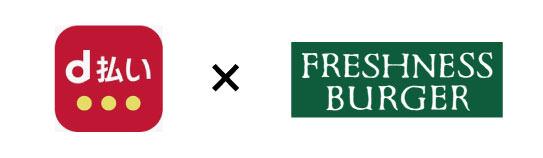 かんたん、便利なスマホ決済で20%ポイント還元 フレッシュネスバーガーで7月1日より「d払い」導入!