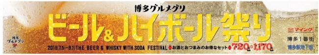 博多グルメグリ ビール&ハイボール祭り 開催