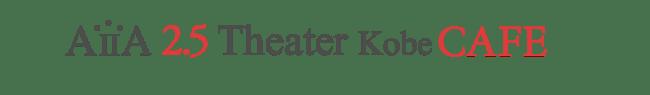 新たな2.5次元の聖地が新神戸に誕生!2019年7月『AiiA 2.5 Theater Kobe CAFE』オープン