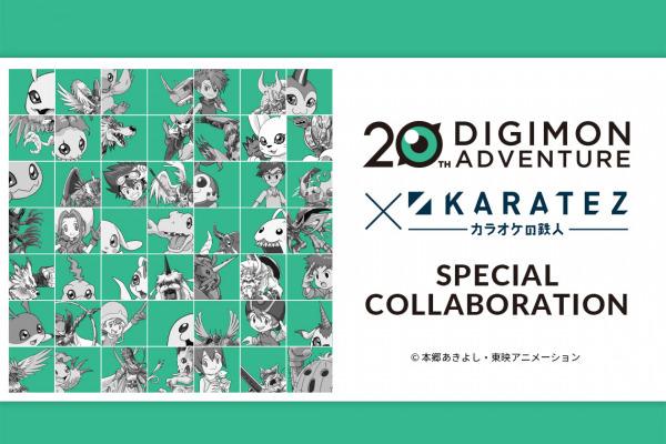 2019年7月13日から開催「デジモンアドベンチャー20th」×「カラオケの鉄人」コラボレーションキャンペーンのお知らせ