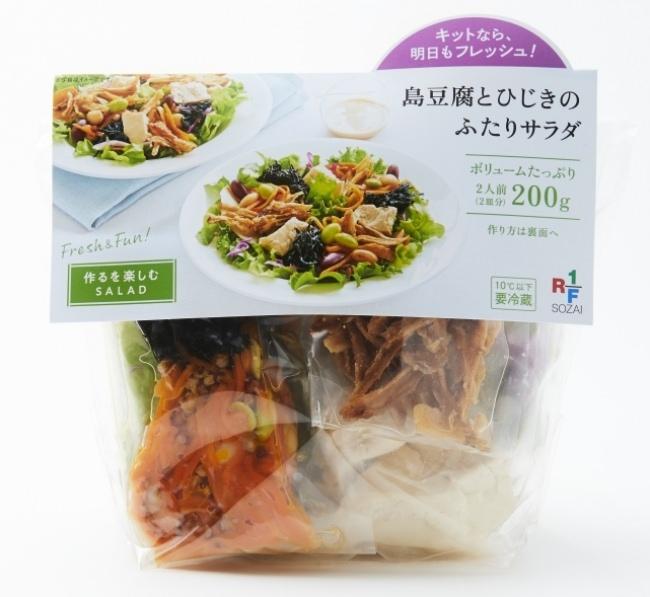 島豆腐とひじきのふたりサラダ