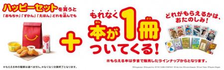 累計1000万冊の感謝を込めて! 「ハッピーセット」購入で、これまでの絵本・ミニ図鑑がもらえる! ほんのハッピーセット1周年記念キャンペーン