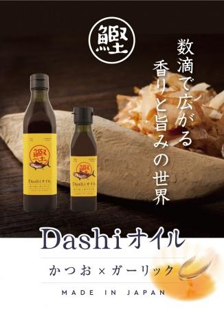 """数滴で広がる""""だし""""の香りと旨みの世界 『Dashi オイル』が販売開始"""