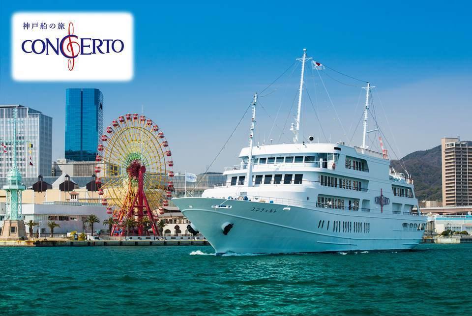 神戸船の旅コンチェルトと白鶴酒造が贈る 新しい日本酒「別鶴(べっかく)」の世界への船旅