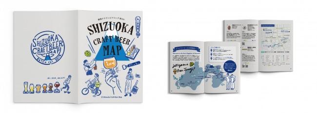 静岡県内のビール醸造所・ビアバー情報を網羅した県内初のフリーペーパー『静岡クラフトビアマップ県Ver.』創刊!地域の飲食・観光サービスの活性化を目指す