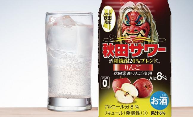 ご当地チューハイ「秋田サワー」シリーズに秋田県産りんごを使った「秋田サワー りんご」が新登場!