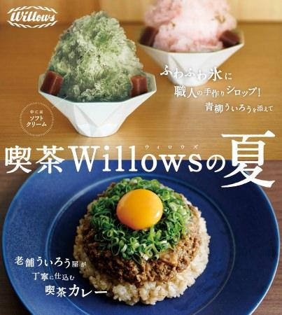 名古屋名物ういろうの老舗「青柳総本家」の喫茶店「喫茶Willows」の夏メニュー