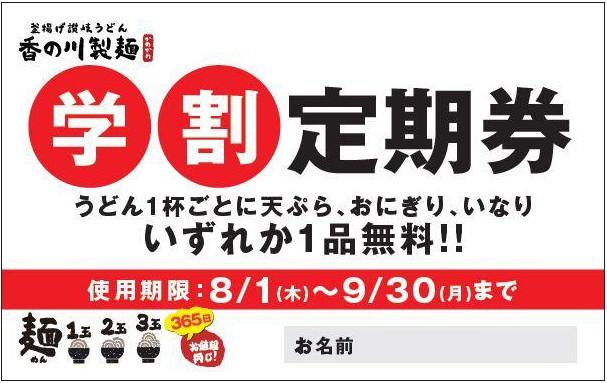 【香の川製麺】うどん1杯につき、天ぷらなどのサイドメニュー1品が無料に!夏季限定、学生限定のおトクな定額制パス「学割定期券」販売開始!