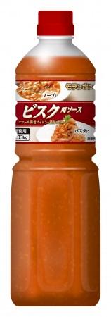 スープもパスタもこれ1本!手間ひまかけずに具材感&本格感 「業務用 ビスク用ソース」新発売