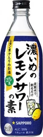 「濃いめのレモンサワーの素」新発売~レモンにこだわった、レモン味が濃いめのレモンサワーの素が新登場~