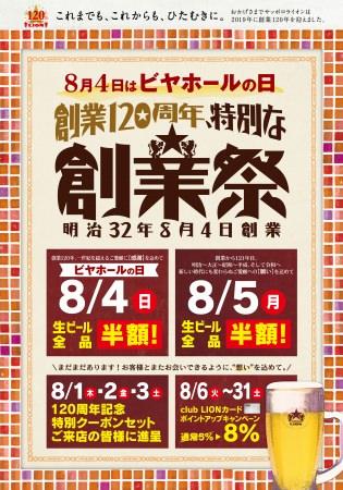 創業120周年、特別な創業祭8月4日・5日は終日 生ビール全品半額