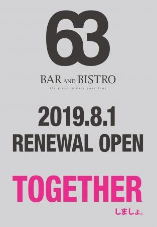 みんなでTOGETHER!!神戸・三宮の駅近に誕生して8年目を迎えた「Bar&Bistro 63」が、2019年8月1日(木)17時~リニューアルオープン!