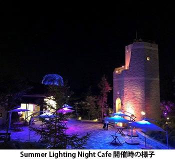 """光に包まれた屋外カフェが期間限定で登場 """"""""Summer Lighting Night Cafe"""""""" 8月10日(土)から六甲ガーデンテラスで開催!"""