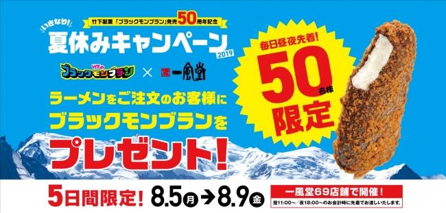 一風堂、九州名物アイス「ブラックモンブラン」50周年を記念し8月5日(月)から5日間毎日100名にプレゼント!