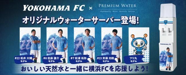 PREMIUM WATERが横浜FCと初のコラボレーション!オリジナルデザインのウォーターサーバー登場