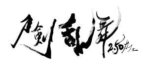 -書家 吉川壽一氏による、刀剣乱舞2.5Dカフェ ロゴ