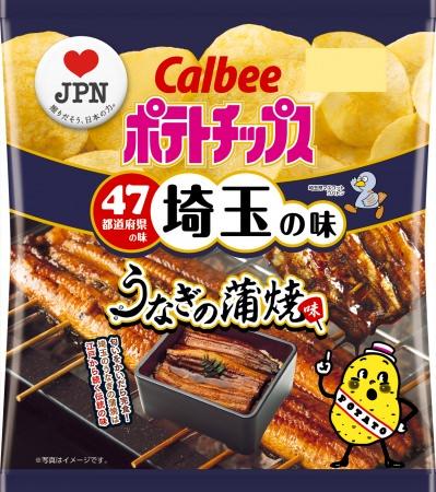 47都道府県の「地元ならではの味」をポテトチップスで再現『ポテトチップス うなぎの蒲焼味』 9月23日(月)発売!