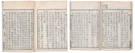 大阪繁盛詩(本文)