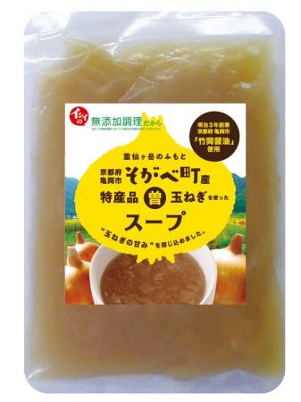 京都亀岡  そがべ町○曽玉ねぎを使った玉ねぎスープ 商品画像