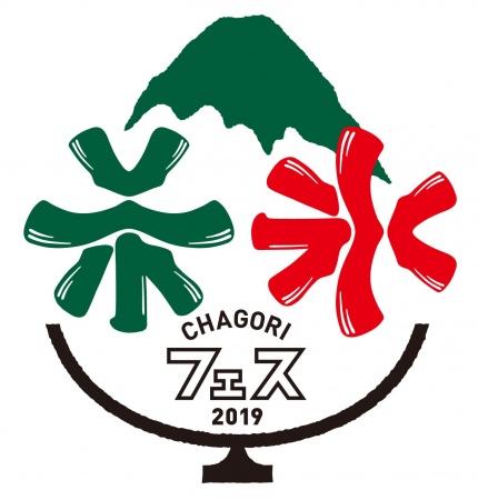 茶氷フェス ロゴ