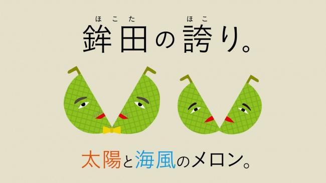 茨城県鉾田市(ほこたし)が生産額日本一を誇る「メロン」の食べ方提案!「半(パ)カットメロン」が6店舗で期間限定メニューに!