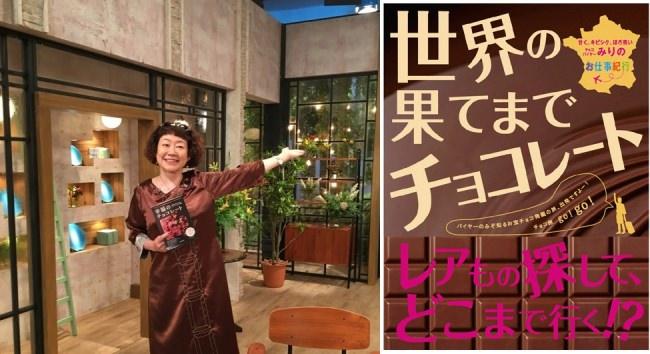 写真左:木野内美里(チョコレートバイヤーみり)写真右 著書『世界の果てまでチョコレート』(フェリシモ出版)