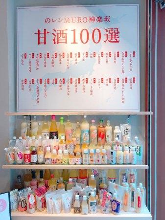 常時甘酒100種類をご用意