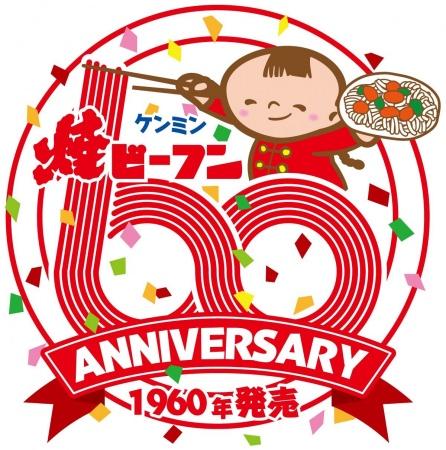 焼ビーフン発売60周年ロゴ