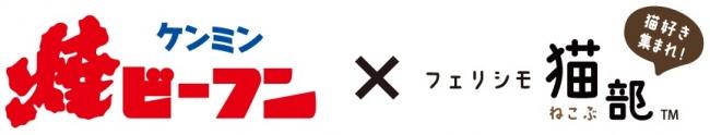 猫のご縁で神戸企業タイアップ!8月18日(日)ビーフンの日にケンミン食品とフェリシモ猫部が「にゃきビーフン」発売記念イベント開催!神戸・東京で「にゃきビーフン」をプレゼント!