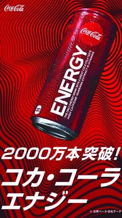 「コカ・コーラ」ブランド初のエナジードリンク「コカ・コーラ エナジー」販売好調!発売からわずか5週間で早くも2,000万本突破!