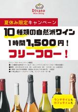 [自然派ワインをフリーフロー!1時間1500円!] 新宿のナチュラルワイン専門ダイニングが夏休み限定キャンペーンを展開!