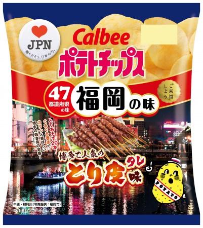 47都道府県の「地元ならではの味」をポテトチップスで再現 福岡の味『ポテトチップス とり皮味』 9月23日(月)発売!