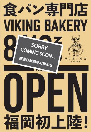 【グランドオープン延期のお知らせとお詫び】食パン専門店「VIKING BAKERY 福岡平尾」