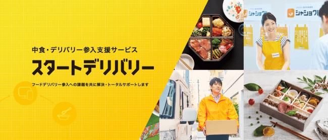 スターフェスティバル、飲食店向け 新サービス「スタートデリバリー」を本格始動!