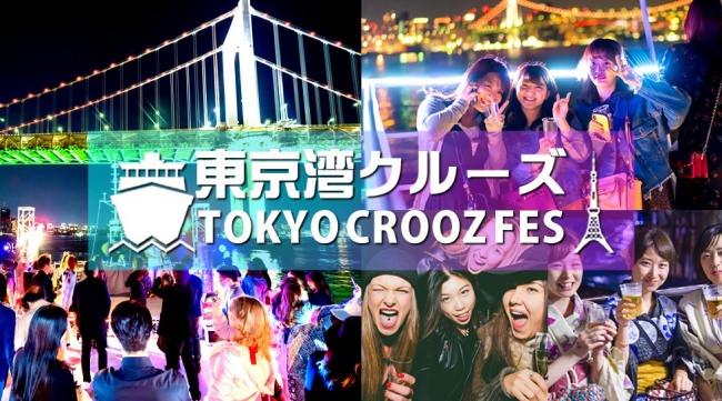 東京湾クルーズフェス2019 夏休み最後の夏フェス!特大ナイトクルーズ!豪華DJ&ダンサーも多数出演!東京湾で船上パーティーフェスを楽しもう!