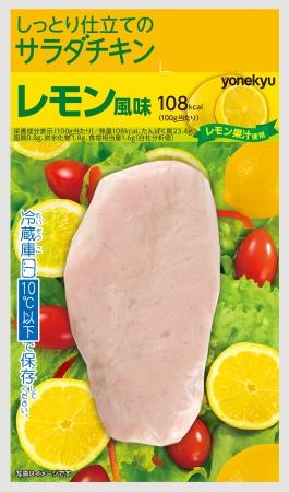 米久「しっとり仕立てのサラダチキン レモン風味」を新発売
