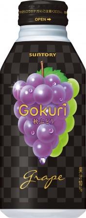 「Gokuri 秋ぶどう」新発売