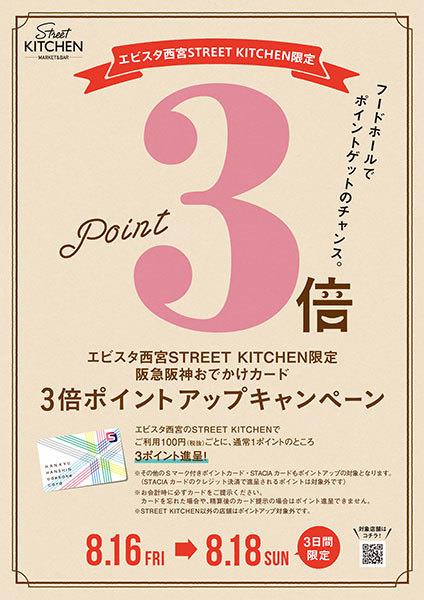 ★エビスタ西宮STREET KITCHEN限定★3日間限定の 「阪急阪神おでかけカード3倍ポイントアップキャンペーン」を実施! いつもより3倍おトク!フードホールでポイントゲットのチャンス!