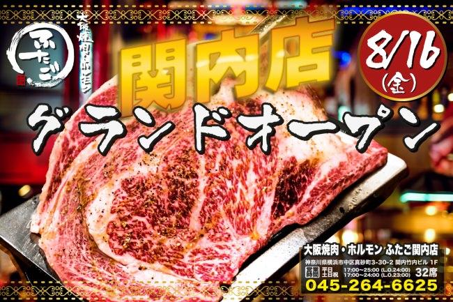 「大阪焼肉・ホルモン ふたご 関内店」8月16日(金)グランドオープン!
